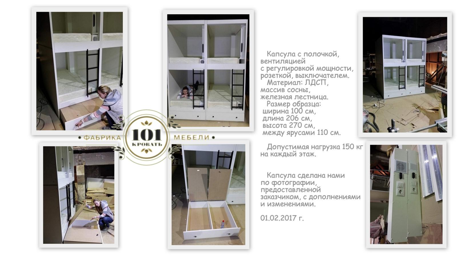 кровать-капсула для хостела